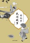 老北京民间故事 孟繁强, 著 清华大学出版社
