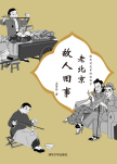 老北京故人旧事 孟繁强, 著 清华大学出版社
