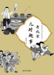 老北京儿时趣事 孟繁强, 著 清华大学出版社