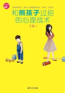 和熊孩子过招的心理战术 王宏 清华大学出版社