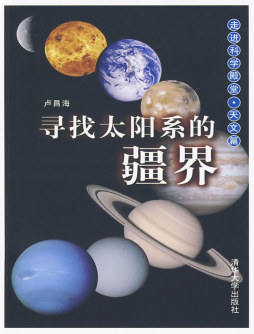 寻找太阳系的疆界(天文篇)