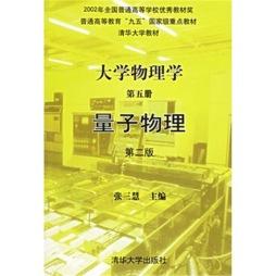 大学<em>物理学</em>. 第5册, <em>量子</em><em>物理</em> |张三慧|清华大学出版社 张三慧 清华大学出版社