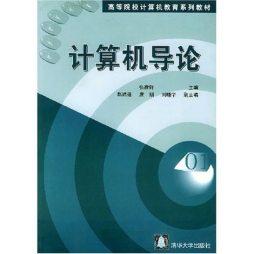 计算机导论/高等院校计算机教育系列教材|张彦铎 主编|清华大学出版社