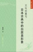 文化的重写:日本古典中的白居易形象 隽雪艳, 著 清华大学出版社