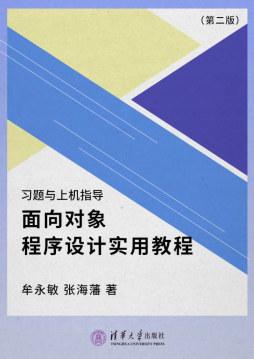 面向对象程序设计实用教程(第二版)习题与上机指导 牟永敏、张海藩 清华大学出版社