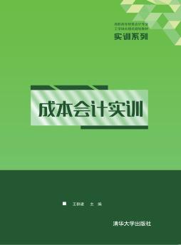 成本会计实训 王群建, 主编 清华大学出版社