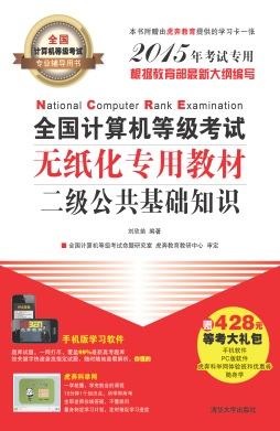 全国计算机等级考试无纸化专用教材二级公共基础知识 刘欣苗 清华大学出版社