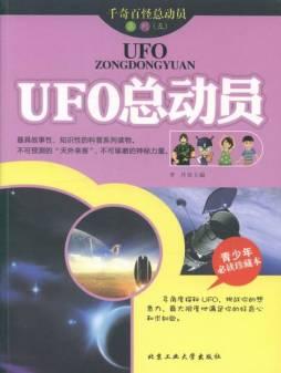 千奇百怪总动员系列(五):UFO总动员(青少年必读珍藏本) [11-14岁]