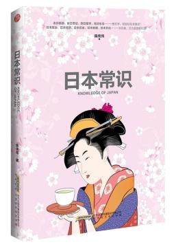 日本常识 北京时代华文书局 北京时代华文书局