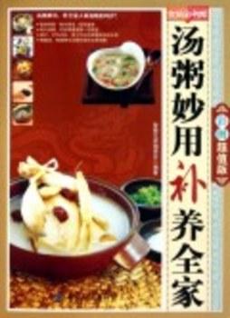 汤粥妙用补养全家|中国纺织出版社|中国纺织出版社