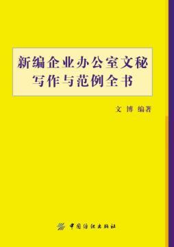 新编企业办公室文秘写作与范例全书 文博 著 中国纺织出版社