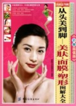 从头美到脚|中国纺织出版社|中国纺织出版社