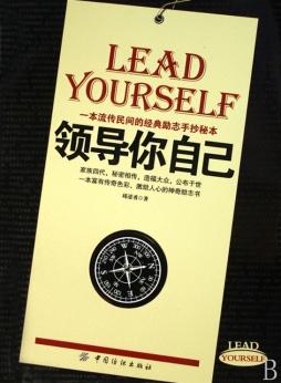 领导你自己|中国纺织出版社|中国纺织出版社