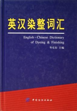 英汉染整词汇 岑乐衍|岑乐衍|中国纺织出版社