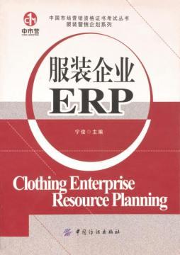 服装企业ERP 宁俊, 主编 中国纺织出版社