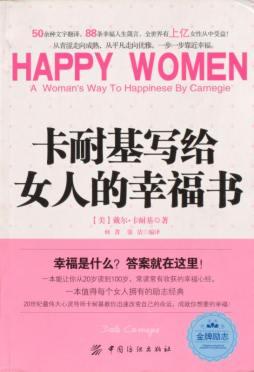 卡耐基写给女人的幸福书 (美)卡耐基(Carnegie, D. )著 中国纺织出版社
