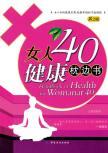 女人40健康枕边书 吴盈 编著 中国纺织出版社