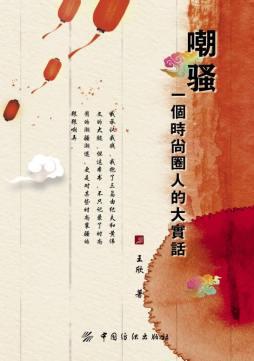 嘲骚:一个时尚圈人的大实话 王欣 著 中国纺织出版社