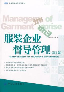 高等服装实用技术教材•服装企业督导管理(第2版) 刘小红 编著 中国纺织出版社