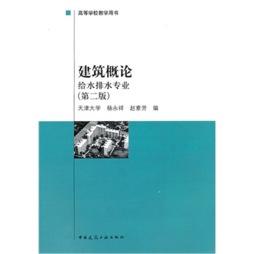 建筑概论|杨永祥,赵素芳 编著|中国建筑工业出版社