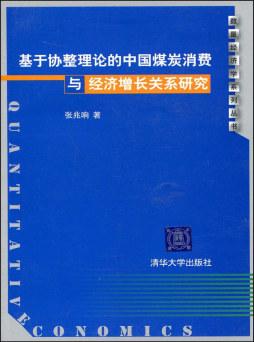 基于协整理论的中国煤炭消费与经济增长关系研究