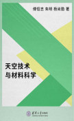 空天技术与材料科学(院士科普书系) 傅恒志,朱明,杨尚勤 著 清华大学出版社