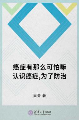癌症有那么可怕吗---认识癌症,为了防治 吴旻 清华大学出版社