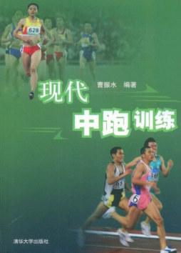 现代中跑训练 曹振水 清华大学出版社