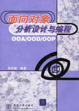 面向对象分析设计与编程——计算机语言及程序设计 吴炜煜 清华大学出版社