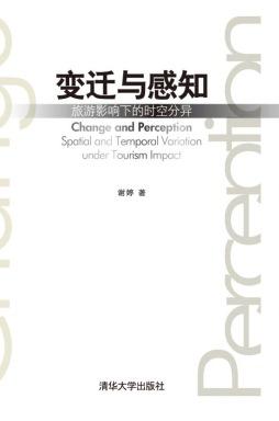 变迁与感知:旅游影响下的时空分异 谢婷, 著 清华大学出版社