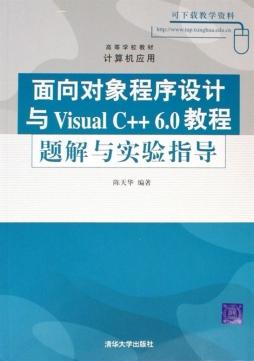 面向对象程序设计Visual C++ 6.0教程题解与实验指导 陈天华 清华大学出版社