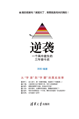 逆袭       一个高中差生的三年奋斗史 邓祥, 编著 清华大学出版社