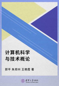 计算机科学与技术概论 郭平,朱郑州,王艳霞 编著 清华大学出版社