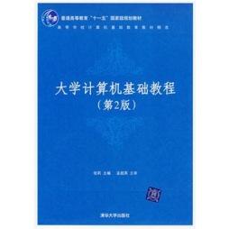 大学计算机基础教程(第2版) 张莉、孟超英、田立军等 清华大学出版社