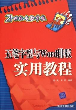 五笔字型与Word排版实用教程 陈笑,尹辉  编著 清华大学出版社