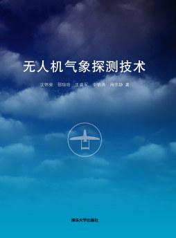 無人機氣象探測技術 沈懷榮、邵瓊玲、王盛軍、李怡勇 清華大學出版社