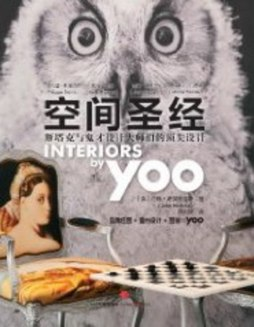 Yoo的室内设计 (英)希契考克斯 著 中信出版社