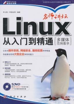 <em>Linux</em><em>系统管理</em>从<em>入门</em>到精通: 多媒体范例教学 |丰士昌|科学出版社 丰士昌 科学出版社
