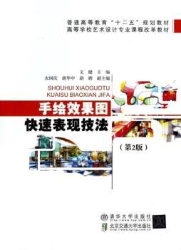 手绘效果图快速表现技法 文健, 主编 北京交通大学出版社