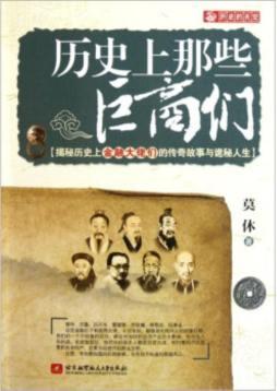 <em>历史上</em>那些巨商们|莫休|北京航空航天<em>大学</em>出版社 莫休 北京航空航天大学出版社