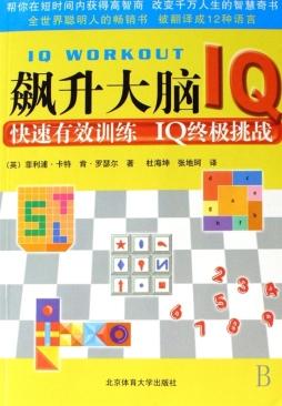 飙升大脑IQ: 快速有效训练,IQ终极挑战 |(英)菲利浦·卡特,肯·罗瑟尔 ,杜海坤,张地珂|北京体育大学出版社