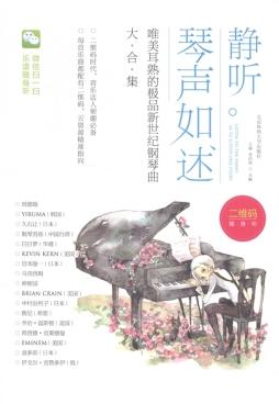 静听琴声如述:唯美耳熟的极品新世纪钢琴曲大合集