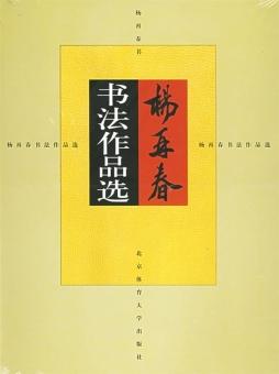 杨再春书法作品选