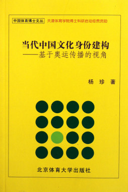 当代中国文化身份建构: 基于奥运传播的视角  杨珍 著 北京体育大学出版社