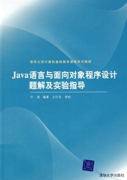 <em>Java</em><em>语言</em>与面向对象<em>程序设计</em><em>题解</em>及<em>实验</em><em>指导</em> 印旻  编著 清华大学出版社 印旻  编著 清华大学出版社