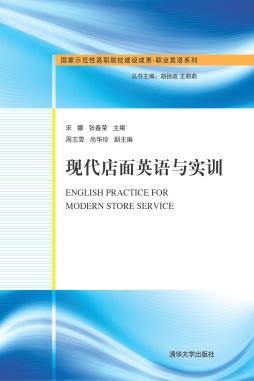 现代店面英语与实训