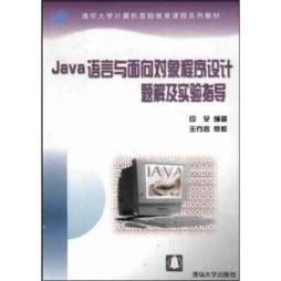 <em>Java</em><em>语言</em>与面向对象<em>程序设计</em><em>题解</em>及<em>实验</em><em>指导</em> (含光盘) 印旻编著 清华大学出版社 印旻编著 清华大学出版社