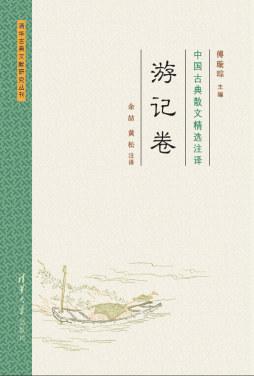 中国古典散文精选注译·游记卷 傅璇琮 清华大学出版社