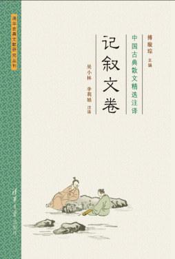 中国古典散文精选注译·记叙文卷