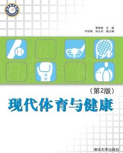 现代体育与健康(第2版)